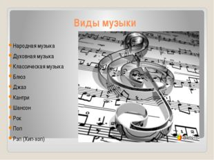 Виды музыки Народная музыка Духовная музыка Классическая музыка Блюз Джаз Кан