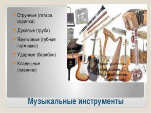Музыкальные инструменты Струнные (гитара, скрипка) Духовые (труба) Язычковые