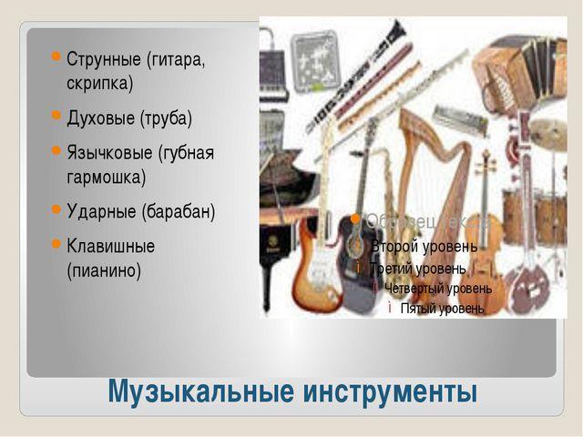 Музыкальные инструменты Струнные (гитара, скрипка) Духовые (труба) Язычковые...