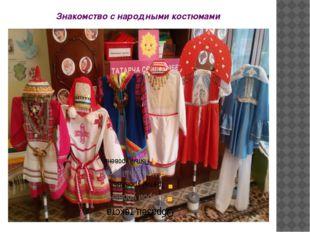 Знакомство с народными костюмами