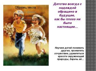 Детство всегда с надеждой обращено в будущее, как бы плохо ни было настоящее…