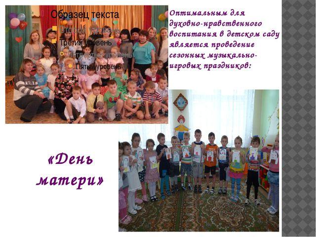 Оптимальным для духовно-нравственного воспитания в детском саду является про...
