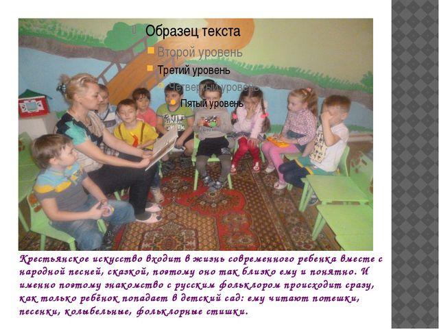 Крестьянское искусство входит в жизнь современного ребенка вместе с народной...