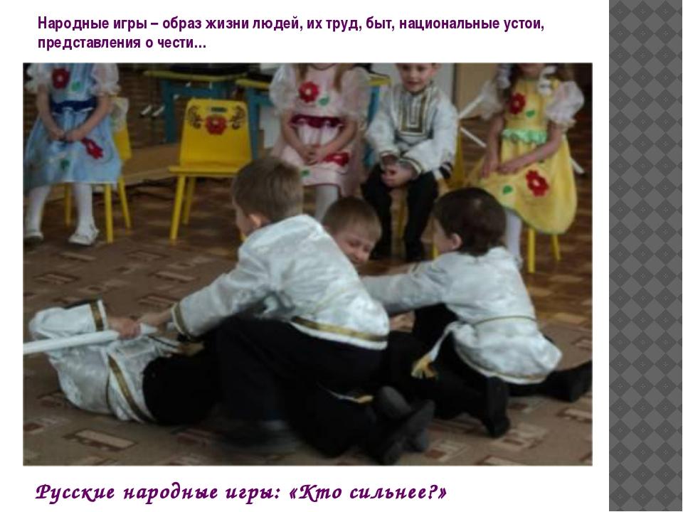 Народные игры – образ жизни людей, их труд, быт, национальные устои, представ...