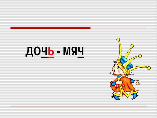 ДОЧЬ - МЯЧ