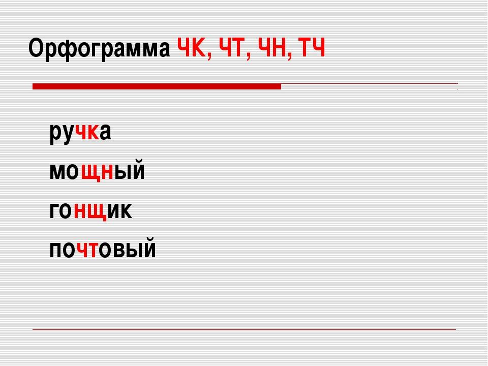 ручка мощный гонщик почтовый Орфограмма ЧК, ЧТ, ЧН, ТЧ