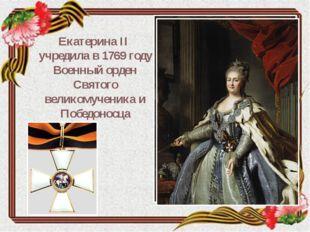 Екатерина II учредила в 1769 году Военный орден Святого великомученика и Побе