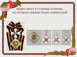 Орден имел 4 степени отличия, из которых первая была наивысшей