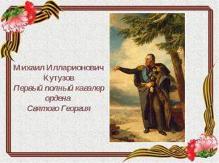 Михаил Илларионович Кутузов Первый полный кавалер ордена Святого Георгия