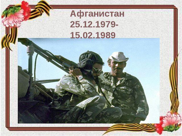 Афганистан 25.12.1979-15.02.1989
