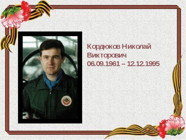 Кордюков Николай Викторович 06.09.1961 – 12.12.1995