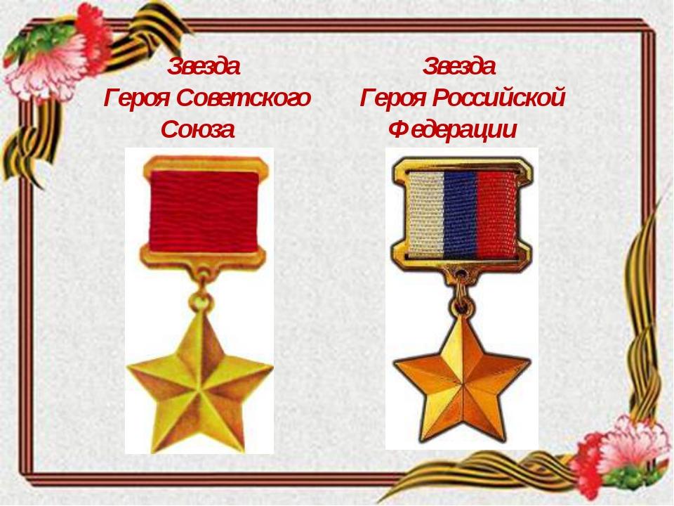 Звезда Героя Советского Союза Звезда Героя Российской Федерации