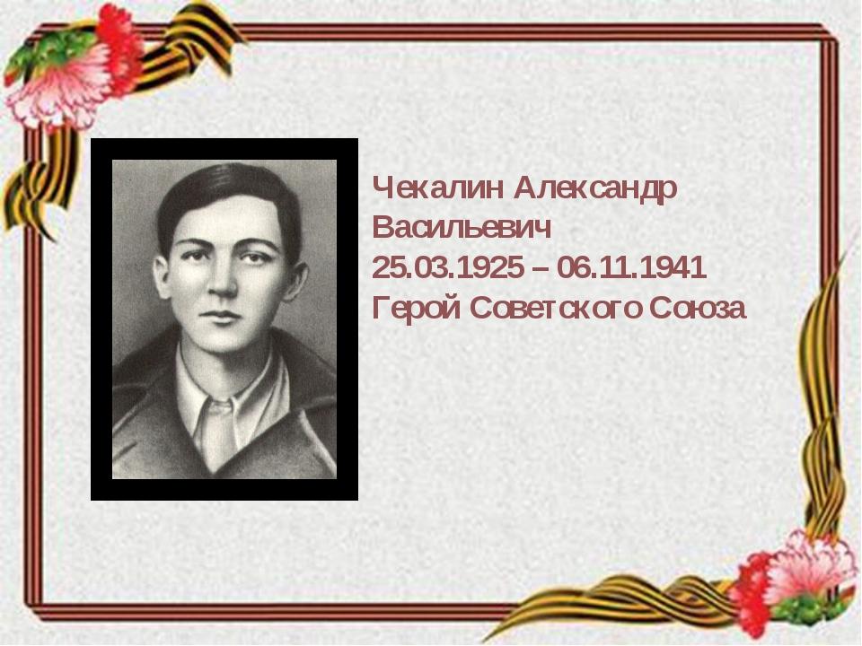 Чекалин Александр Васильевич 25.03.1925 – 06.11.1941 Герой Советского Союза