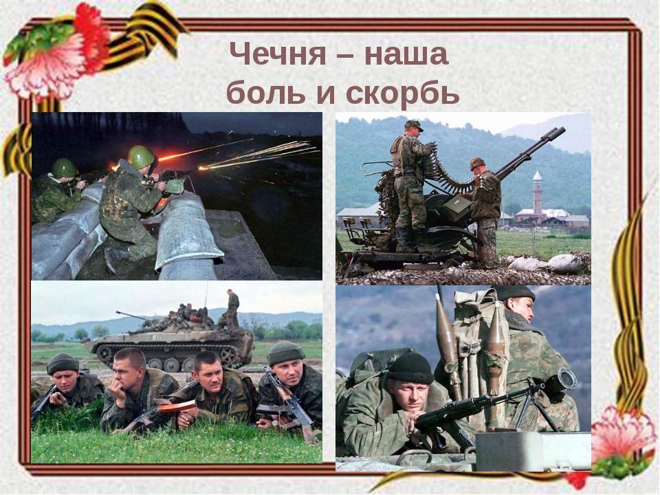 Чечня – наша боль и скорбь