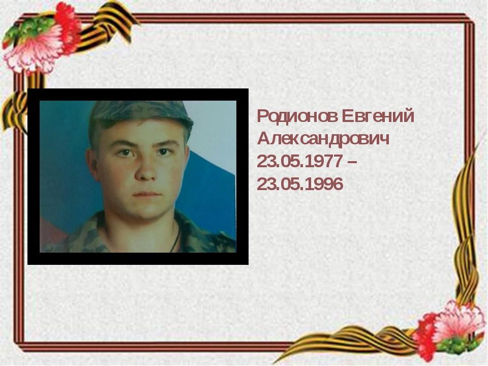 Родионов Евгений Александрович 23.05.1977 – 23.05.1996