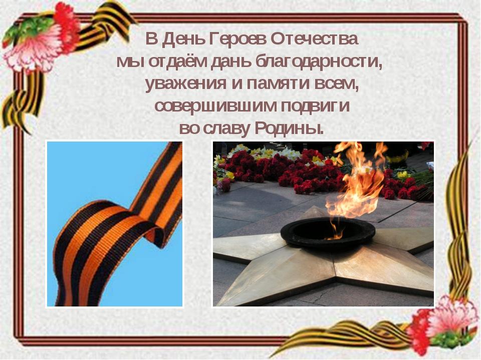 В День Героев Отечества мы отдаём дань благодарности, уважения и памяти всем,...