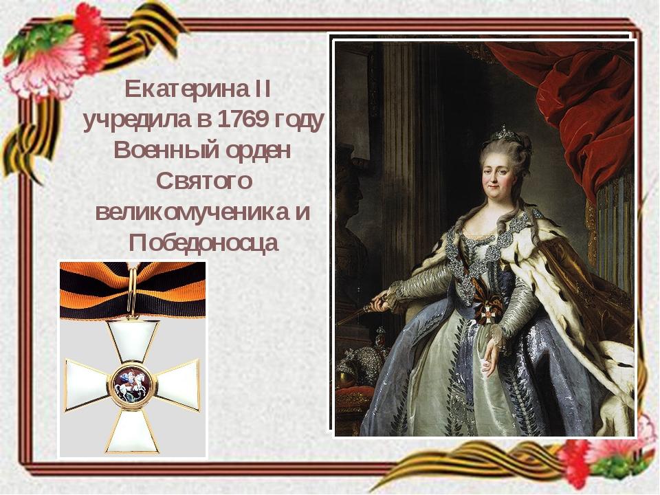 Екатерина II учредила в 1769 году Военный орден Святого великомученика и Побе...