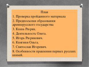 План 1. Проверка пройденного материала 2. Предпосылки образования древнерусск