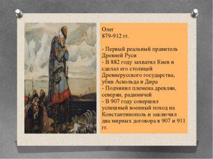 Олег 879-912 гг. - Первый реальный правитель Древней Руси - В 882 году захват