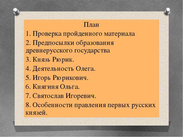 План 1. Проверка пройденного материала 2. Предпосылки образования древнерусск...