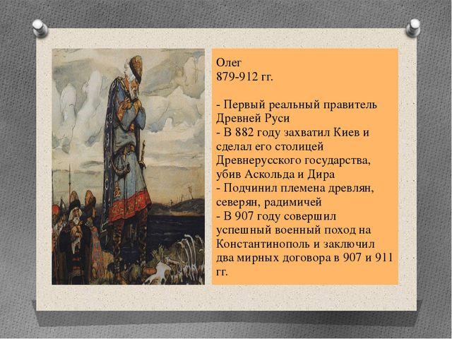 Олег 879-912 гг. - Первый реальный правитель Древней Руси - В 882 году захват...