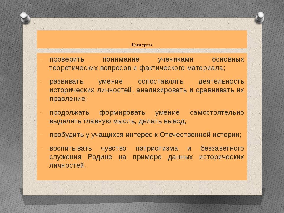 Цели урока проверить понимание учениками основных теоретических вопросов и ф...