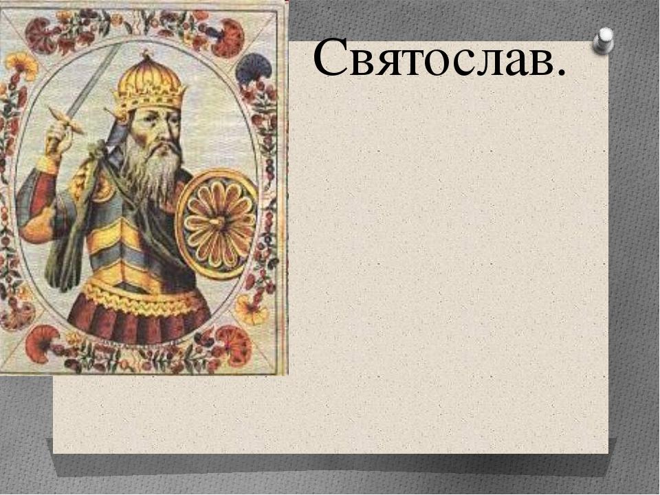 Святослав.