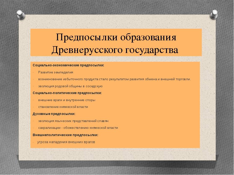 Предпосылки образования Древнерусского государства Социально-экономические пр...