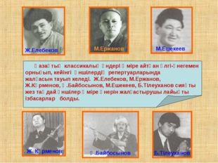 Қазақтың классикалық әндері Әміре айтқан үлгі-өнегемен орнығып, кейінгі әнші