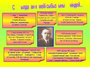Әміре Қашаубаев 1888 жылы Семей облысы, Абралы ауданында дүниеге келген. Ауы