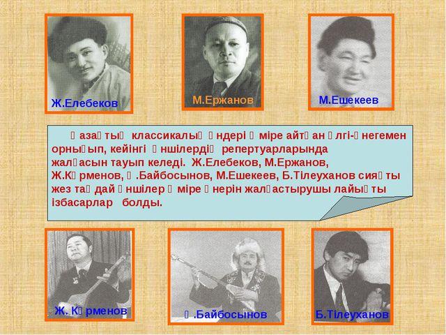 Қазақтың классикалық әндері Әміре айтқан үлгі-өнегемен орнығып, кейінгі әнші...