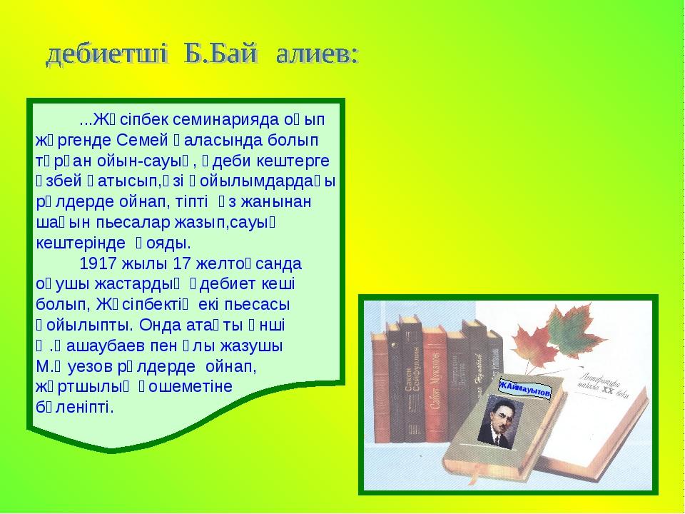 Ж.Аймауытов ...Жүсіпбек семинарияда оқып жүргенде Семей қаласында болып тұрға...