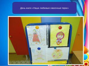 День книги «Наши любимые сказочные герои»