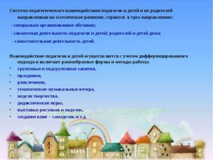 Система педагогического взаимодействия педагогов и детей и их родителей напра