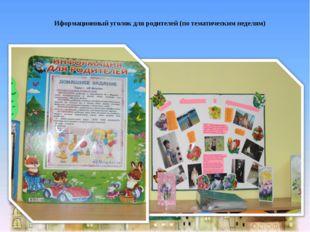 Иформационный уголок для родителей (по тематическим неделям)