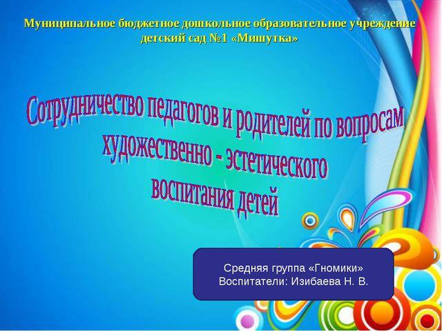 Муниципальное бюджетное дошкольное образовательное учреждение детский сад №1...