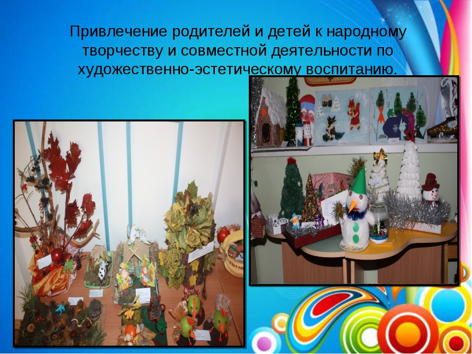 Привлечение родителей и детей к народному творчеству и совместной деятельност...