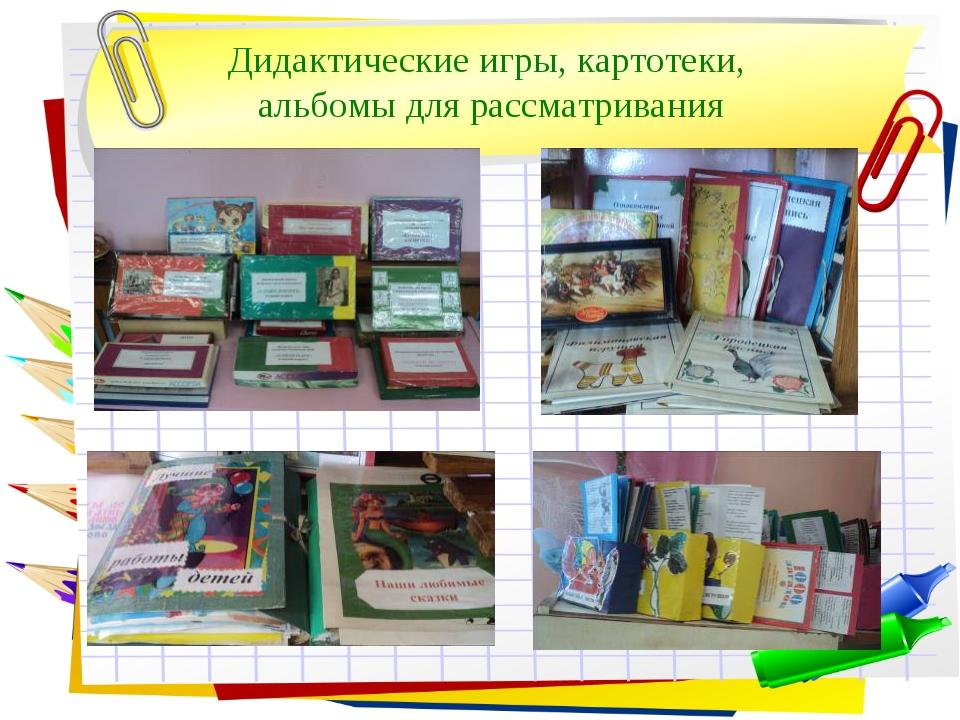 Дидактические игры, картотеки, альбомы для рассматривания