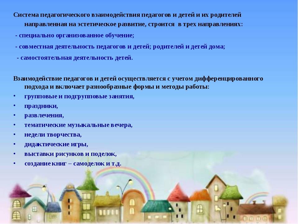 Система педагогического взаимодействия педагогов и детей и их родителей напра...