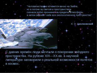 С давних времён люди мечтали о покорении звёздного пространства. На рубеже XI