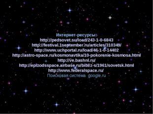 Интернет-ресурсы: http://pedsovet.su/load/243-1-0-6843 http://festival.1sept