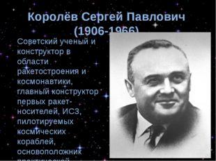 Королёв Сергей Павлович (1906-1966) Советский ученый и конструктор в области