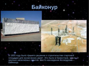 Байконур В 1955 году было принято решение о строительстве стартовой площадки