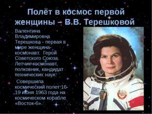 Полёт в космос первой женщины – В.В. Терешковой Валентина Владимировна Терешк