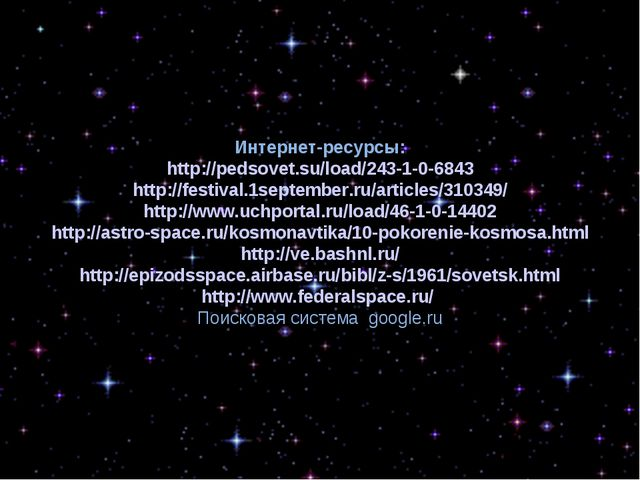 Интернет-ресурсы: http://pedsovet.su/load/243-1-0-6843 http://festival.1sept...