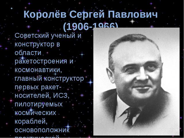 Королёв Сергей Павлович (1906-1966) Советский ученый и конструктор в области...