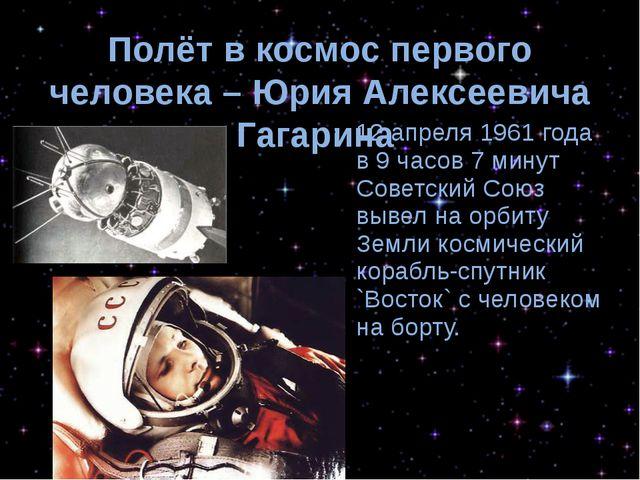 Полёт в космос первого человека – Юрия Алексеевича Гагарина 12 апреля 1961 го...