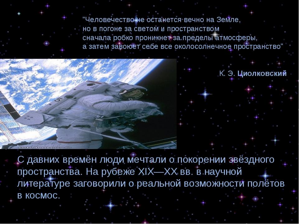 С давних времён люди мечтали о покорении звёздного пространства. На рубеже XI...