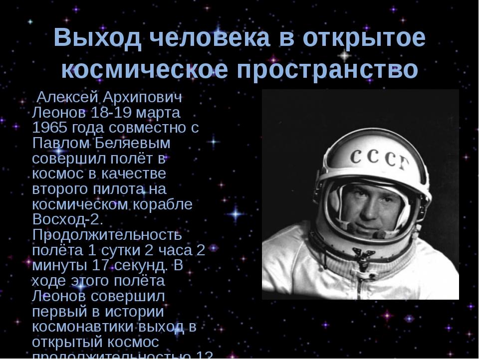 Выход человека в открытое космическое пространство Алексей Архипович Леонов 1...