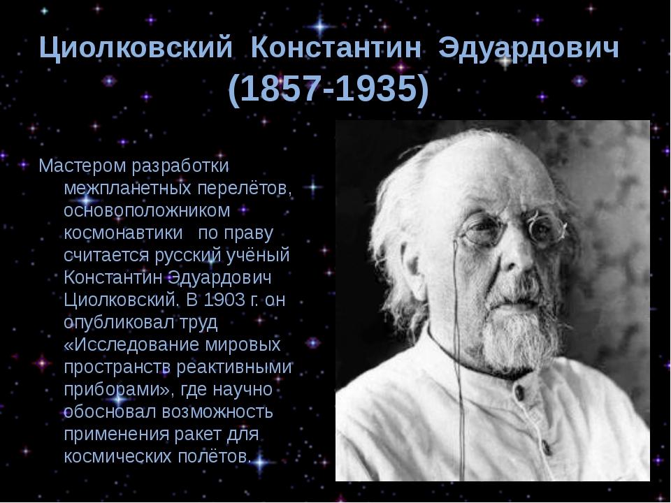 Циолковский Константин Эдуардович (1857-1935) Мастером разработки межпланетны...